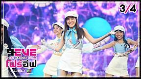 4EVE Girl Group Star EP.12 | 3\/4 | เพลง วาฬเกยตื้น - Group I : รอบ PRE DEBUT