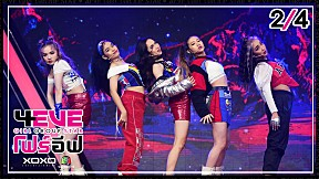4EVE Girl Group Star EP.12 | 2\/4 | เพลง Hot N Cold - Group H : รอบ PRE DEBUT