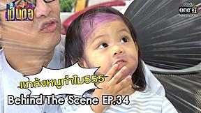 Behind The Scene เป็นต่อ 2020 | EP.34