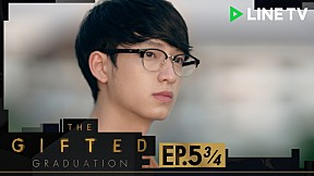 The Gifted Graduation | EP.5 [3\/4]