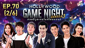 HOLLYWOOD GAME NIGHT THAILAND S.3 | EP.70 [2\/6]