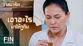 FIN | อยู่ๆ มาทำดีกับกู...กูไม่เชื่อมึงหรอก | วาสนารัก EP.16 | Ch3Thailand