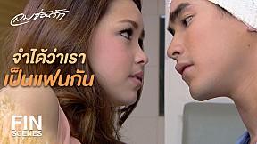 FIN | ผมขอโทษเรื่องที่ผมเกือบจูบคุณ | ลมซ่อนรัก Lomsonrak EP.6 | Ch3Thailand