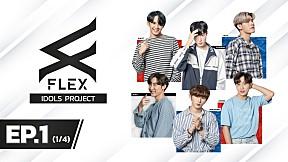 FLEX Idols project | EP.1 [1\/4]