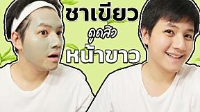 หน้าขาวขึ้น แค่ Mask ครั้งเดียว เป็นไปได้หรอ? #ลองTryดู