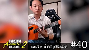OVERDRIVE ACOUSTIC GUITAR CONTEST 2 - หมายเลข 40