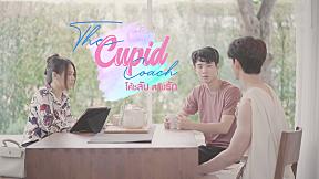 When Love Is Right (OST.The Cupid Coach โค้ชลับสลับรัก) - โอ้ เสกสรรค์ ปานประทีป [Official MV]