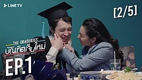The Graduates บัณฑิตเจ็บใหม่ | EP.1 [2\/5]