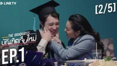 The Graduates บัณฑิตเจ็บใหม่ | EP.1 [2/5]