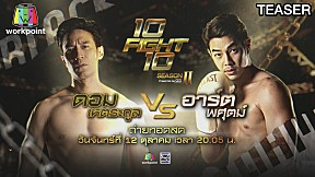 10 FIGHT 10 SEASON 2 | 12 ต.ค. 63 | TEASER