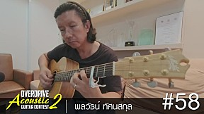 OVERDRIVE ACOUSTIC GUITAR CONTEST 2 - หมายเลข 58