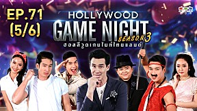 HOLLYWOOD GAME NIGHT THAILAND S.3 | EP.71 [5\/6]