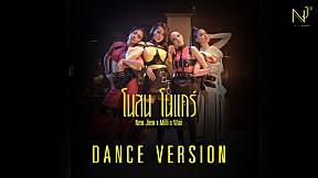 NEW JIEW X MILLI X WAII - โนสน โนแคร์ [Dance Version]