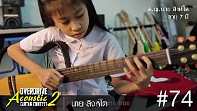 OVERDRIVE ACOUSTIC GUITAR CONTEST 2 - หมายเลข 74
