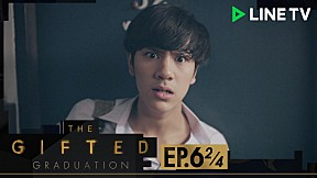 The Gifted Graduation | EP.6 [2\/4]