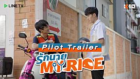 รักนาย My Ride [Pilot Trailer]