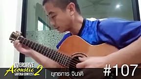 OVERDRIVE ACOUSTIC GUITAR CONTEST 2 - หมายเลข 107