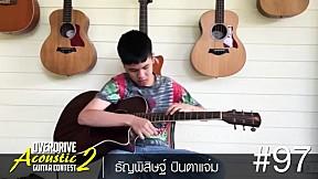 OVERDRIVE ACOUSTIC GUITAR CONTEST 2 - หมายเลข 97