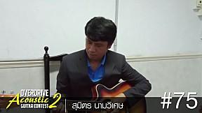 OVERDRIVE ACOUSTIC GUITAR CONTEST 2 - หมายเลข 75