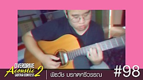 OVERDRIVE ACOUSTIC GUITAR CONTEST 2 - หมายเลข 98