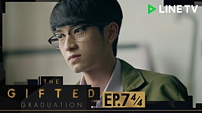 The Gifted Graduation | EP.7 [4\/4]