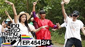 เทยเที่ยวไทย The Route | ตอน 454 | กฐินสามัคคีเทยเที่ยวไทย 2563 [2\/4]