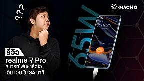 Review | realme 7 Pro สมาร์ทโฟนชาร์จไว 65W เต็ม 100 ใน 34 นาที
