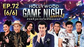 HOLLYWOOD GAME NIGHT THAILAND S.3 | EP.72 [6\/6]
