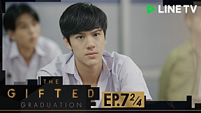 The Gifted Graduation | EP.7 [2\/4]
