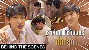 [Behind The Scenes] ในจอแตกคอ แต่นอกจอรักกัน!!! | The Gifted Graduation