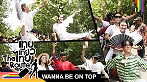 WANNA BE ON TOP #454 นางฟ้าหน้าแตรวง | เทยเที่ยวไทย