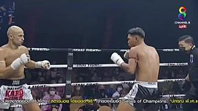 THAI FIGHT BEGINS | ป.ต.ท. ว.รุจิรวงศ์ vs VLADIMIR OPARIN