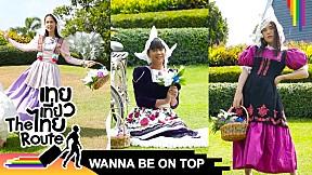 WANNA BE ON TOP #422 ชาวดัตช์ | เทยเที่ยวไทย