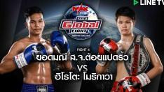 The Global Fight Champion Challenge I ยอดมณี ส.จ.ต้อยแปดริ้ว VS  ฮิโรโตะ โมริกาวา [FIGHT 4]
