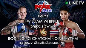 WILLIAM WHIPPLE VS BOONLONG [USA VS THAILAND] Max Muay Thai X LINE TV