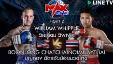 WILLIAM WHIPPLE VS BOONLONG [USA VS THAILAND] Max Muay Thai X LINE TV