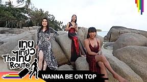 WANNA BE ON TOP #421 กลิตเตอร์ระยิบระยับ | เทยเที่ยวไทย