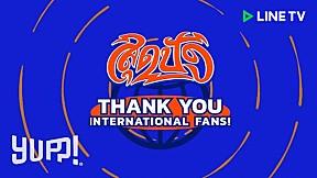 MILLI : THANK YOU! INTERNATIONAL FANS #สุดปัง | YUPP!