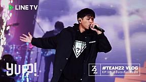#TeamZ2 VLOG : EP.10 ก่อนจะถึงเส้นชัย (#SMTMTH2) | YUPP!