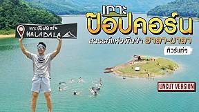 [Full] #ทัวร์แก่ๆ เกาะป๊อปคอร์น สวรรค์แห่งผืนป่า ฮาลา-บาลา | Viewfinder มั่นใจไทยเที่ยว