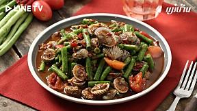 แจกสูตร \'ตำถั่วหอยแครง\' เมนูสุดแซ่บถึงเครื่อง กินเมื่อไหร่ก็อร่อยเมื่อนั้น ใครสายแซ่บห้ามพลาดเด็ดขาด