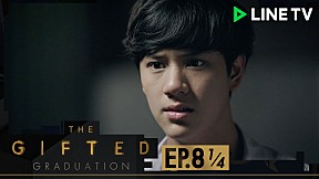 The Gifted Graduation | EP.8 [1\/4]