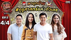 THE RED RIBBON OUTDOOR Season 2 | EP.5 [4\/4]