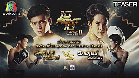 10 FIGHT 10 SEASON 2 | 26 ต.ค. 63 | TEASER