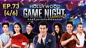 HOLLYWOOD GAME NIGHT THAILAND S.3   EP.73 [4\/6]