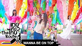 WANNA BE ON TOP #455 โคมแสนดวง | เทยเที่ยวไทย