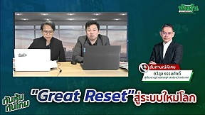 Great Reset สู่ระบบใหม่โลก I ทันหุ้นทันเกม [1\/2]