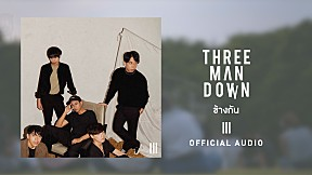 ข้างกัน Feat.ออม TELExTELEXs - Three Man Down |Official Audio|