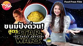 ขนมปังด่วนสูตร Star Wars | Food From Film