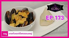 Cooking Guru   EP.173 แกงคั่วแอปเปิ้ลหอยแมลงภู่